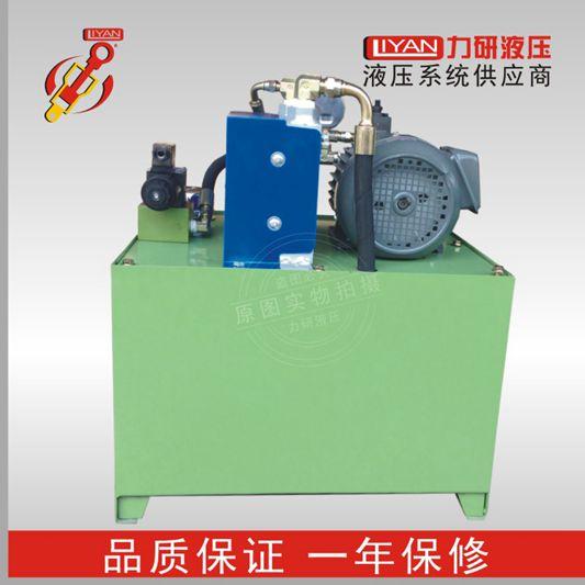 力研液压机械液压系统怎么样|小型液压泵站