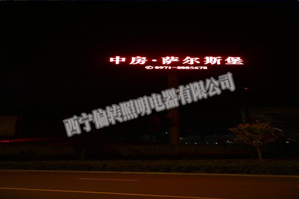 青海LED显示屏_西宁楼顶LED大字供应厂家