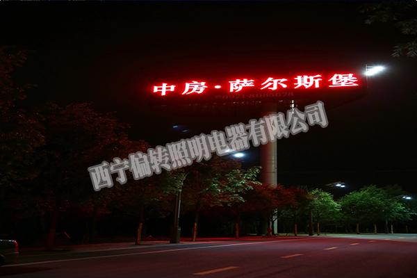 西宁LED显示屏 口碑好的楼顶LED大字大量出售