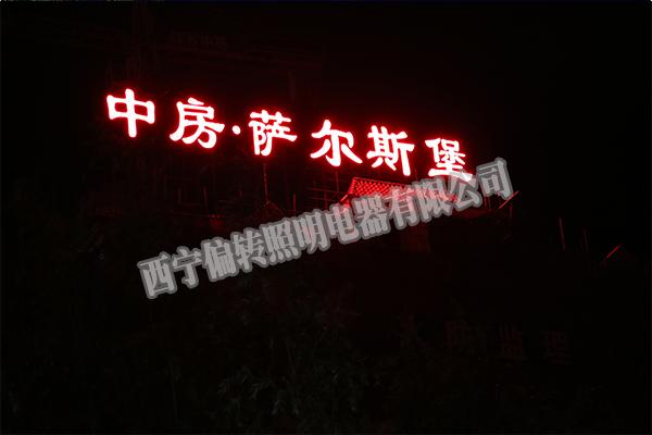 西宁道路桥梁亮化_买楼顶LED大字就上西宁偏转照明电器