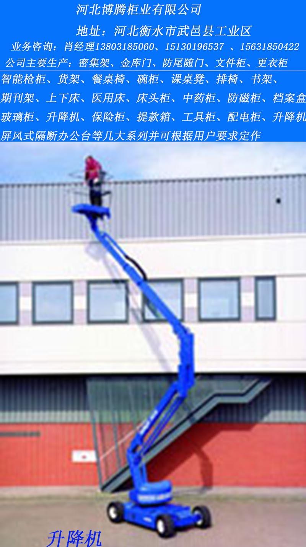 受欢迎的升降机推荐 升降机厂家直销