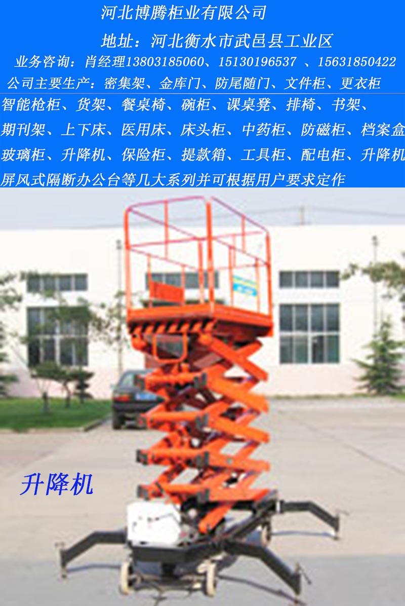 衡水专业的升降机厂-升降机价格哪里找