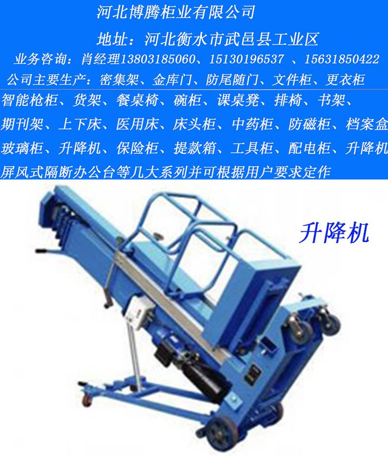 博腾柜业提供有品质的升降机_划算的升降机