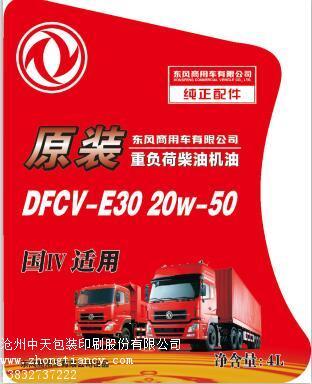 不干胶标签厂家 沧州价格划算的膜内贴批售
