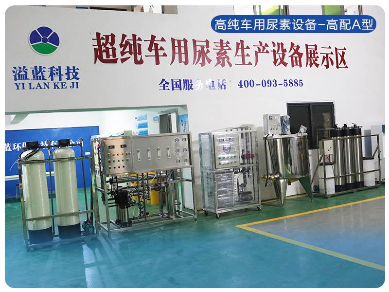 福建超純車用尿素生產設備-溢藍科技提供優惠的車用尿素生產設備