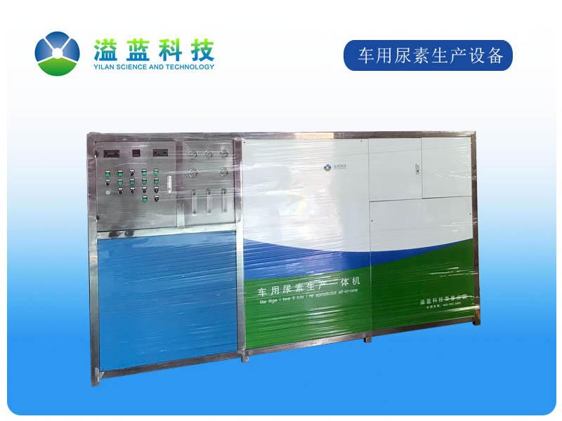 車用尿素生產設備品牌_溢藍科技_口碑好的車用尿素生產設備提供商