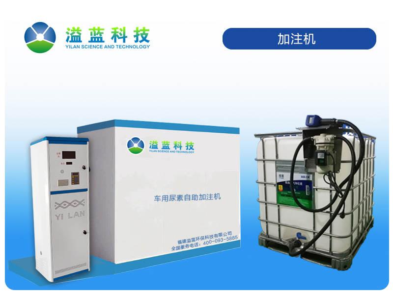 浙江车用尿素加注机-信誉好的自助车用尿素加注机供应商-溢蓝科技