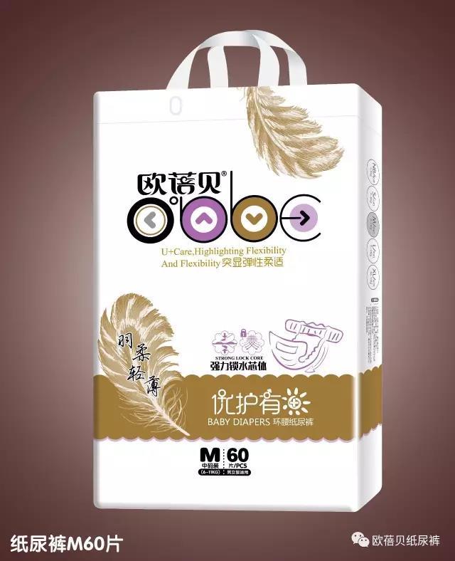 四川尿不湿微商一件代发-供应欧蓓贝生活用品专业的纸尿裤