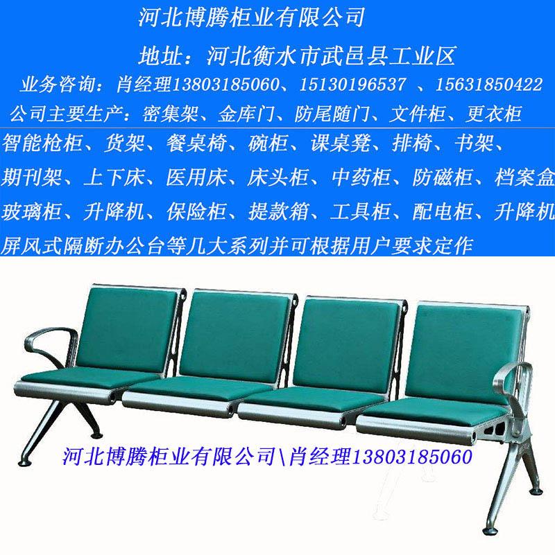 力荐博腾柜业品质有保障的不锈钢排椅,河北不锈钢排椅