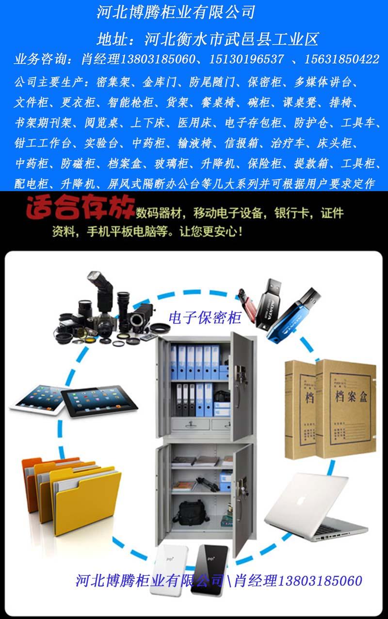 四川双节分体电子保密柜,信誉好的河北双节分体电子保密柜厂家