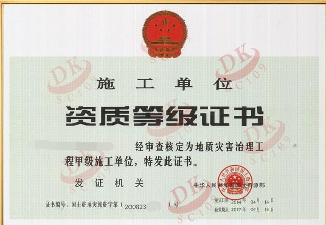专业的地质灾害防治资质_泉州佰信工程管理有限公司_名声好的资质代办公司
