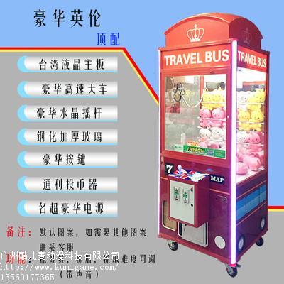 商場娃娃禮品機_廣州公仔禮品機專業廠商