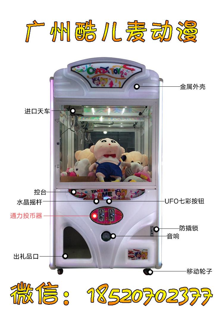 大型娃娃机_低投入 高回报 礼品娃娃机