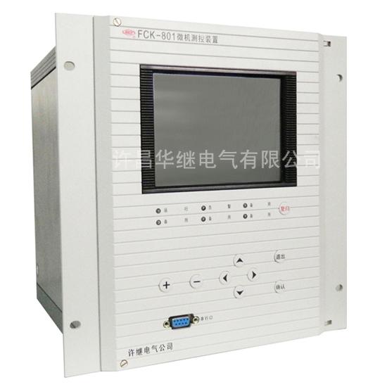 华继电气专业供应许继微机保护装置-FCK-801C