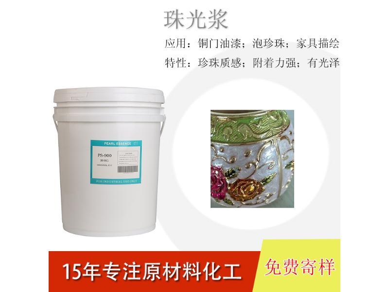 现货出售珠光浆PS-900 工艺品喷涂描绘专用珍珠膏
