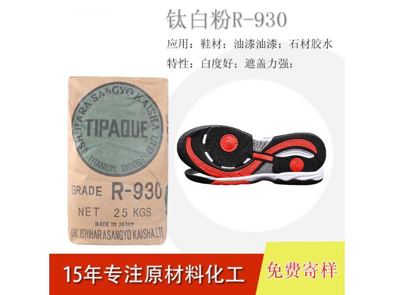 现货供应钛白粉R-930 金红石二氧化钛 遮盖力强