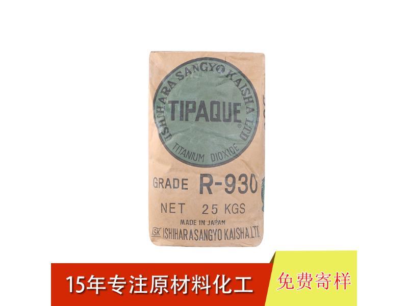 供应石原钛白粉R-930二氧化钛纯度高遮盖力强