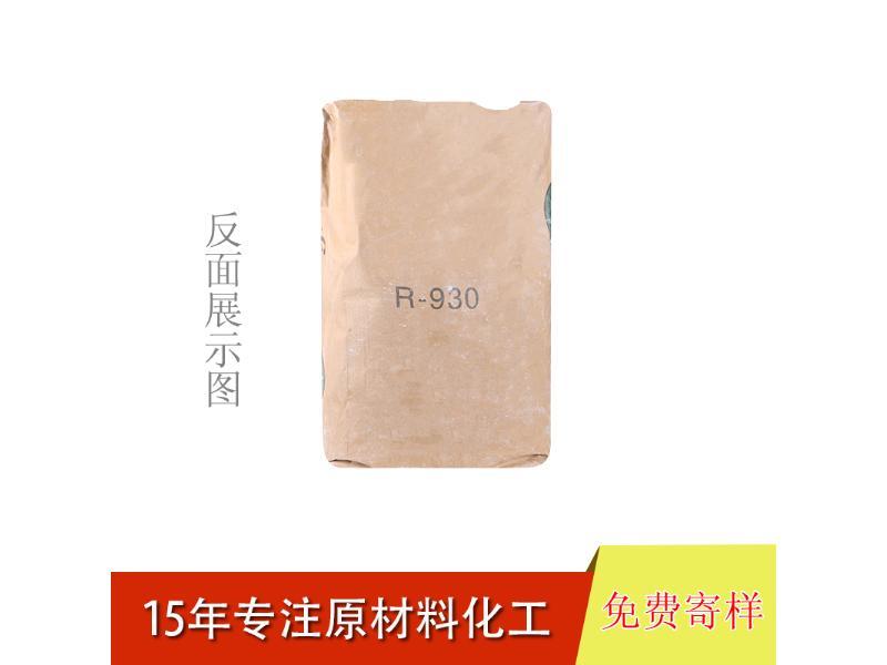 出售石原钛白粉R-930金红石钛白粉二氧化钛