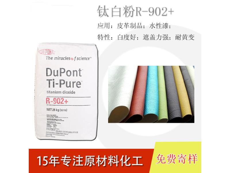 出售美国杜邦R902+ 橡胶鞋材专用金红石钛白粉