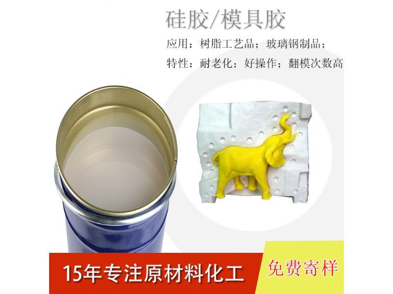 出售乳白色模具硅胶 大型工艺品翻模专用硬性硅胶