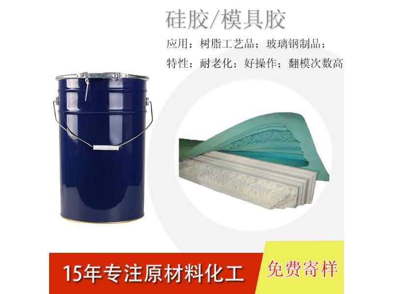 福建松达933#中性硅橡胶现货出售实用性强价格优惠