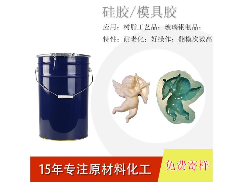 松達公司硅膠批發25kg1桶拉力好硅橡膠樹脂工廠開模硅膠