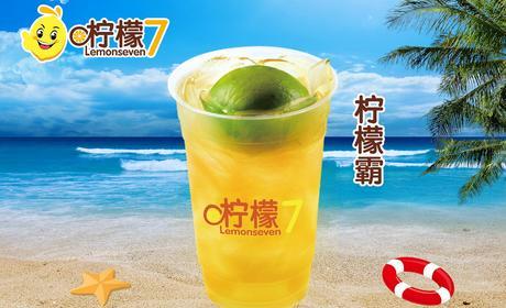 【柠檬7】烟台柠檬7加盟 烟台柠檬7电话 烟台柠檬7饮品店