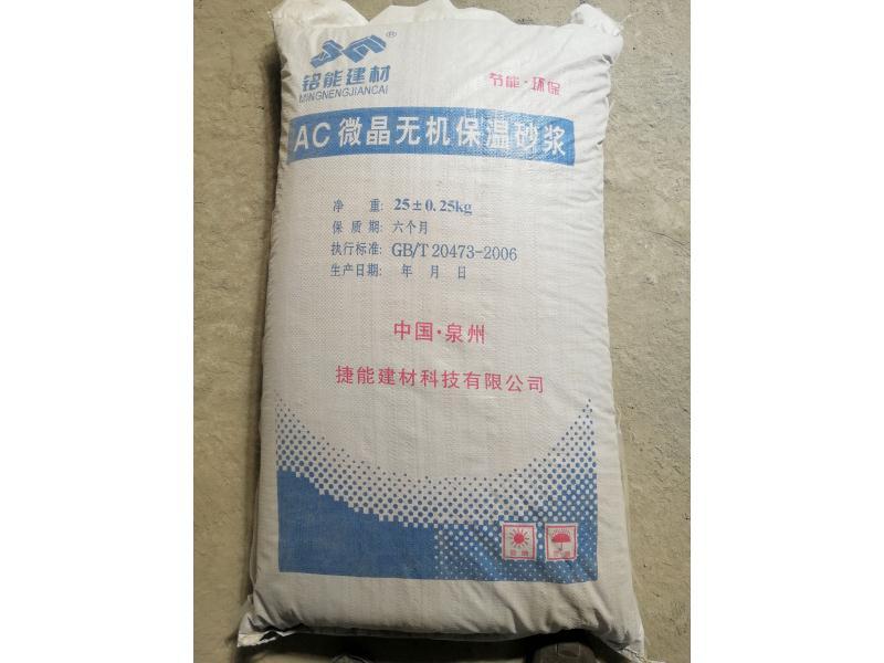 轻质砂浆批发商-哪儿有卖优惠的AC微晶无机保温砂浆