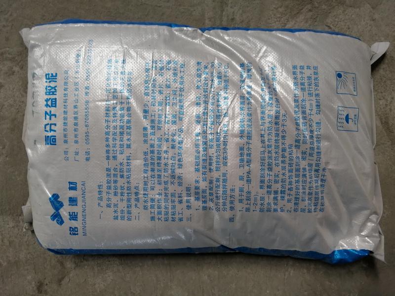 益胶泥厂家_大量出售价格划算的高分子益胶泥
