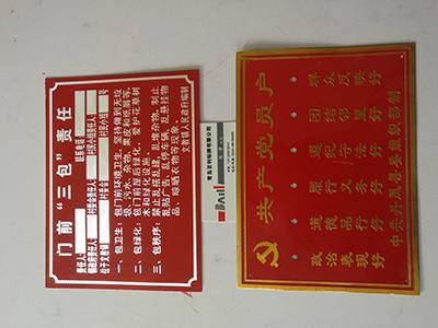 青岛优质的山东标牌专业报价——厂家批量生产山东标牌