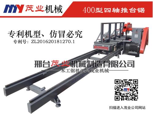 口碑好的新型四轴推台锯供应商_河北茂业机械_四轴推台锯视频