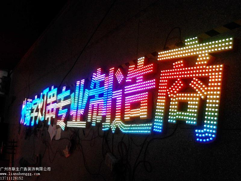 楼顶led发光字|LED发光字|发光字制作厂家
