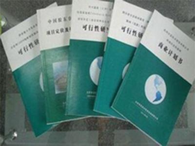 项目可行性研究报告资质 兰州有经验的撰写项目可行性研究报告