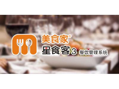 青海餐飲系統-蘭州劃算的餐飲軟件供應