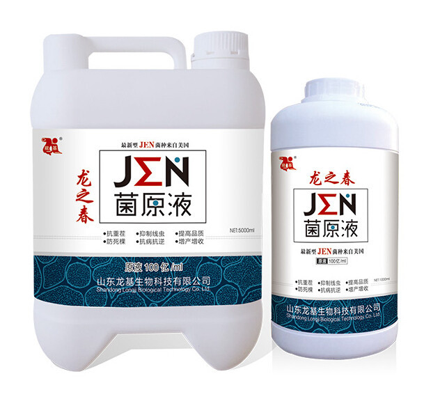 Jen菌液批發-濰坊優良的Jen菌液供應