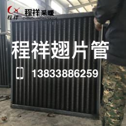 SRZ型工业散热器 翅片管蒸汽散热器 烘干散热器
