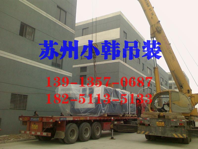 北桥设备吊装服务_服务好的苏州设备搬迁公司