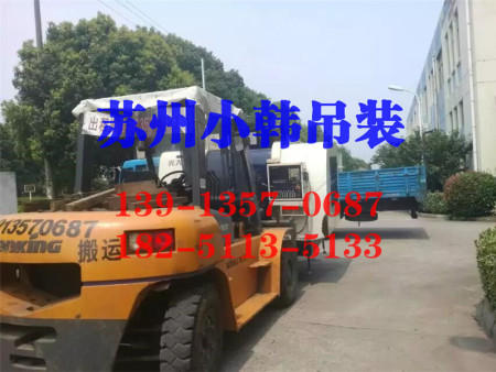 江苏苏州吊装搬运公司特色|张家港吊装搬运