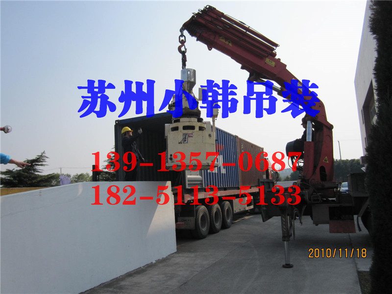 东桥吊装搬运电话,专业苏州吊装搬运公司在江苏