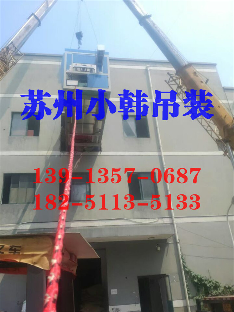 苏州大件吊装公司价格费用是多少-大件吊装价格