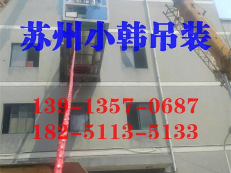 苏州大件吊装公司当选小韩吊装搬运,大件吊装服务