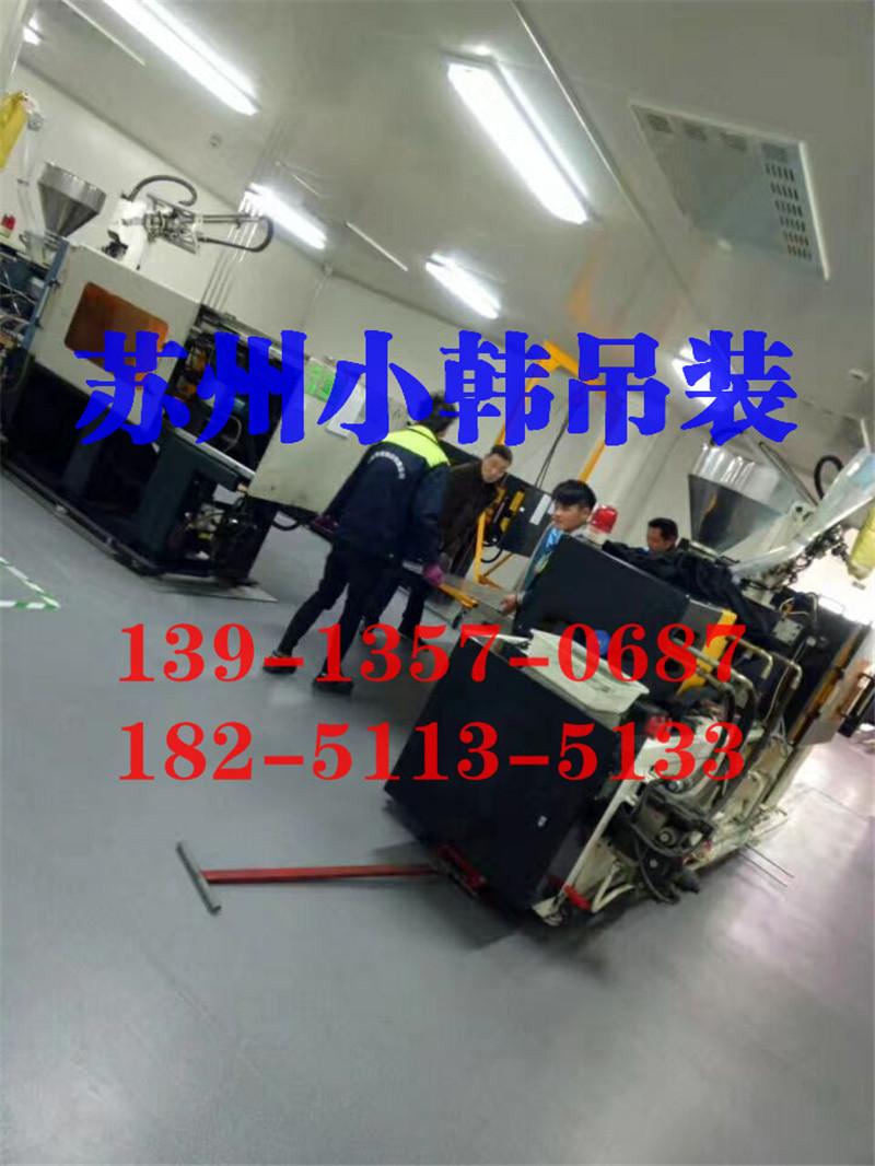 相城设备吊装服务-哪里找专业的苏州设备搬运公司公司