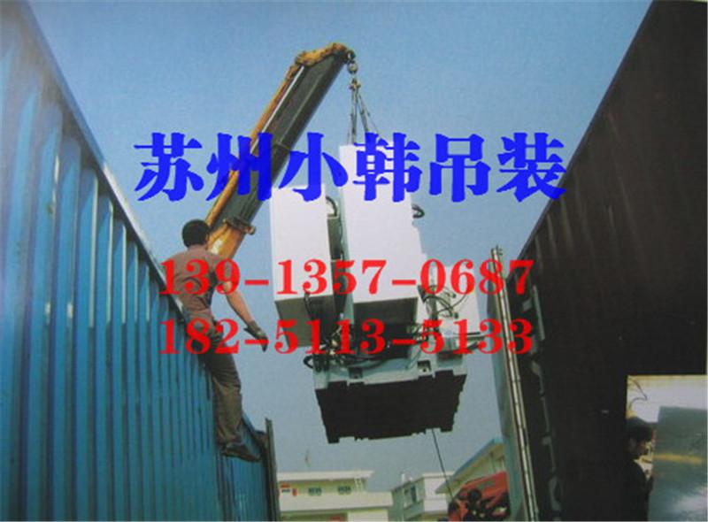 苏州设备吊装服务价格 吴江吊装公司