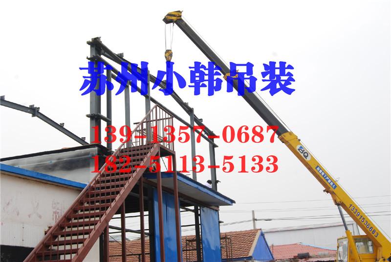 无锡吊装搬运电话 哪里找专业的苏州相城区吊装公司