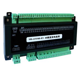 優良的直流電能采集模塊YM-U1V48-K1要到哪買,直流電能采集模塊YM-U1V48-K1代理商