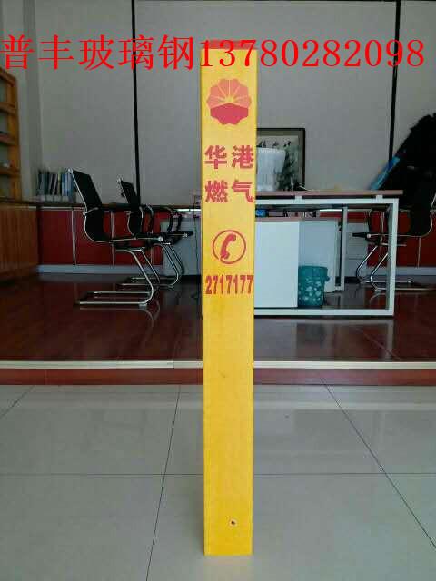 普丰专业供应燃气管道标志桩 燃气管道标志桩厂家