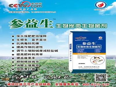山东三七专用肥生产基地-云南三七专用肥厂家