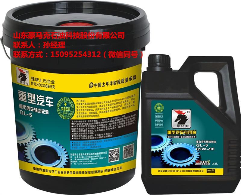 柳州潤滑油廠家|山東專業的重汽專用潤滑油供貨商是哪家