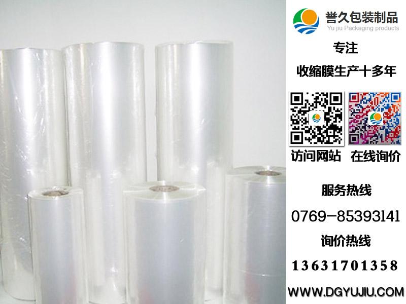 中山收缩膜厂家,高质量的收缩膜生产厂家推荐