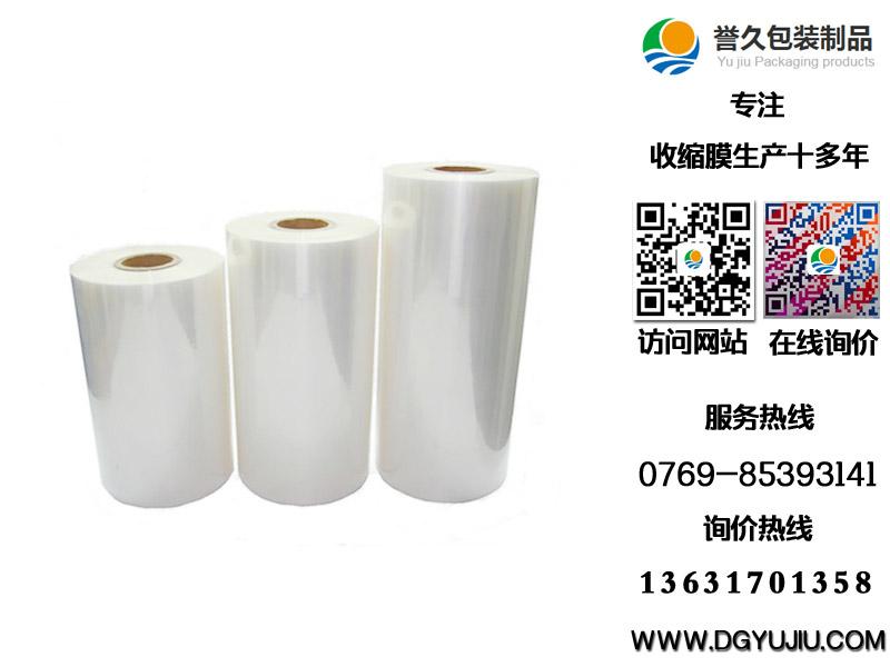 惠州热收缩袋——买价格合理的热收缩袋,就到誉久包装制品